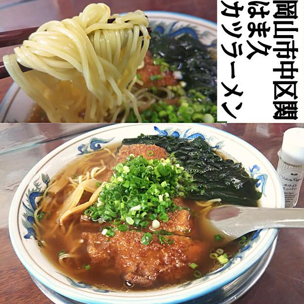 【今週の昼飯】岡山市中区関の、はま久 カツラーメン 750円。 冷麺食べに行ったのに、ついうっかり・・・w 揚げたてカツ♪\(^o^)/