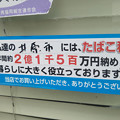 Photos: 【今月の大都会岡山】井原市に納税したった♪\(^o^)/