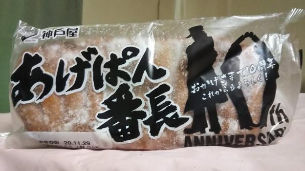 【先週の昼飯】大阪市東淀川区豊新の、神戸屋 あげぱん番長 10th ANNIVERSARY。 10周年記念のこれは普通のよりもふんわりさっくり感がアップになっている。