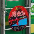 風っこ南会津 ヘッドマーク (2)