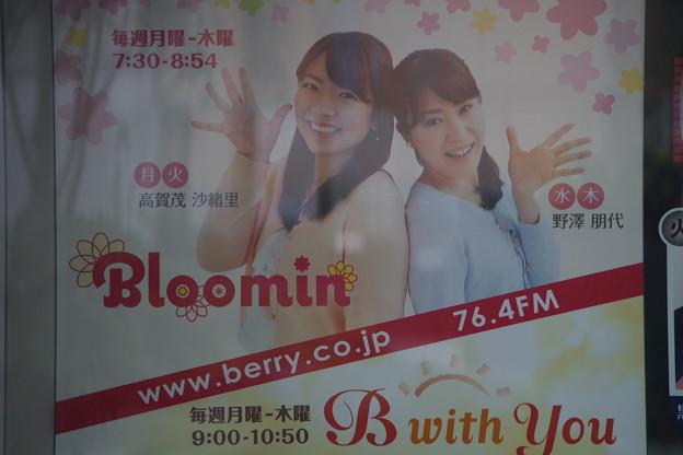Bloomin ポスター (2)