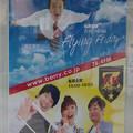 flying Friday+RBZ Friday(1)