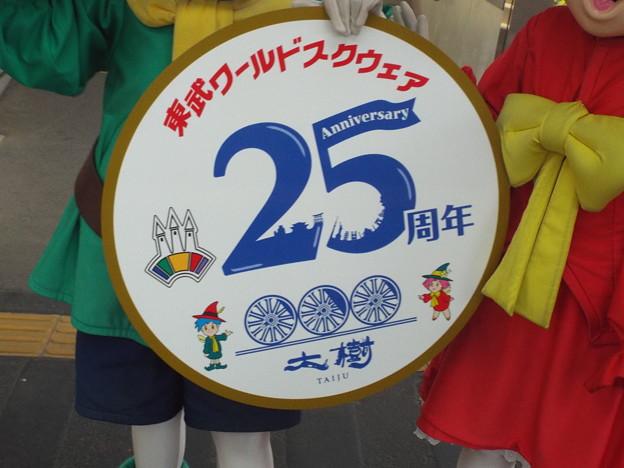 大樹 東武ワールドスクウェア25周年 レプリカヘッドマーク (2)
