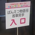 SLばんえつ物語号客車見学 入口 (1)