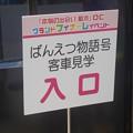 SLばんえつ物語号客車見学 入口 (2)