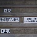 喜多方駅跨線橋の階段にあるメッセージ (12)