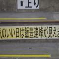 喜多方駅跨線橋の階段にあるメッセージ (11)