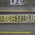 喜多方駅跨線橋の階段にあるメッセージ (10)