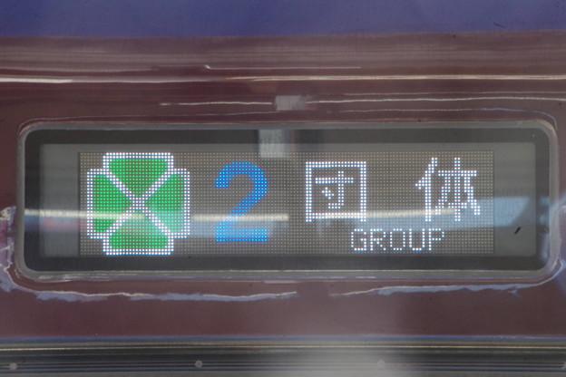 E655系 和 行き先方向LED【グリーン車 2 団体】