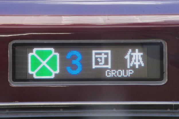 E655系 和 行き先方向LED【グリーン車 3 団体】