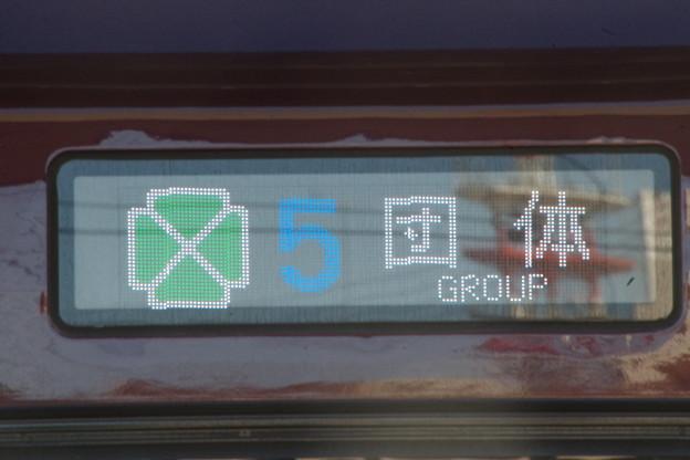 E655系 和 行き先方向LED【グリーン車 5 団体】
