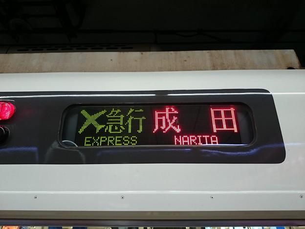 エアポート急行 成田行