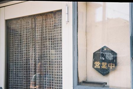 03_営業中