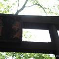 写真: 黒髪山神社_相馬山鳥居-5626
