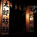Photos: 愛宕神社_太郎坊-4142