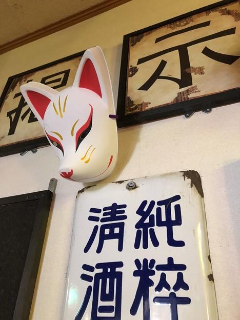 Photos: 玉川温泉 きつね