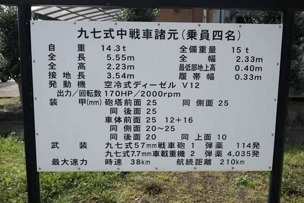若獅子神社_九七式中戦車_スペック-4795