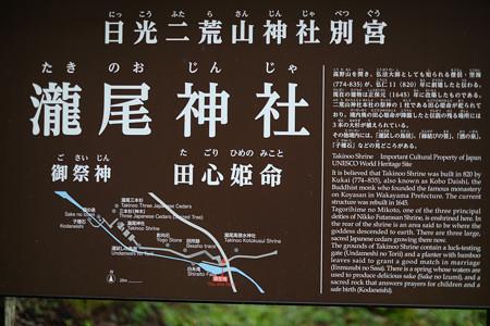 瀧尾神社_銘板-9966
