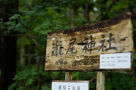 瀧尾神社_銘板-9968