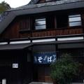 Photos: 奥多摩原始村のお蕎麦屋さん