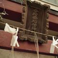 Photos: 今村幸稲荷神社-0111