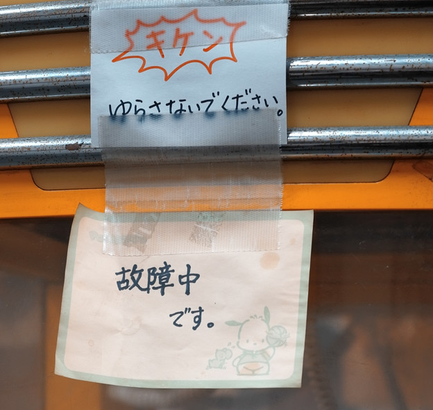 高円寺の夜_ゴジラや_クレーンゲーム_故障中-1203