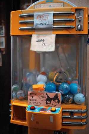 高円寺の夜_ゴジラや_クレーンゲーム-1203