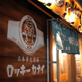 Photos: 高円寺の夜_混沌_ロッキー-1218