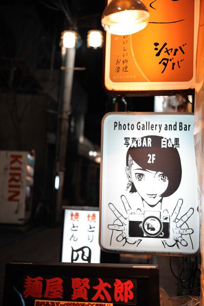 高円寺の夜_混沌_写真バー-1219