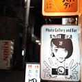 Photos: 高円寺の夜_混沌_写真バー-1219