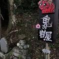 Photos: 鬼の岩屋