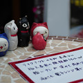 Photos: 豪徳寺の猫たち~テイクアウト推し~-1809