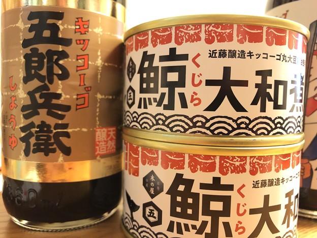 五郎兵衛醤油