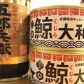 Photos: 五郎兵衛醤油