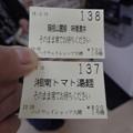小田原厚木道路フードコーナー 上り線大磯PA店