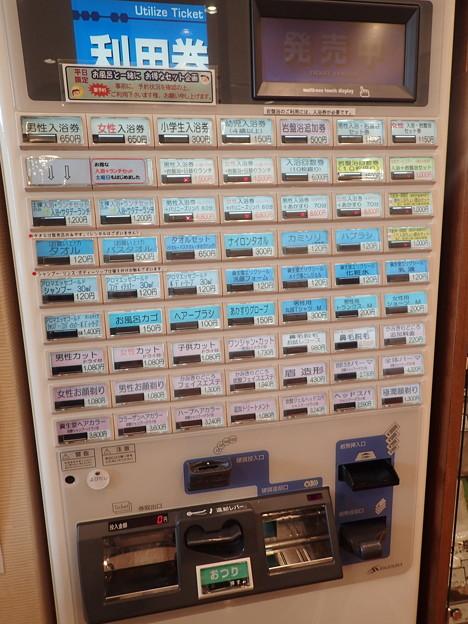 写真: 浜松温泉 喜多の湯