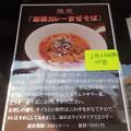 写真: 麺屋 龍壽