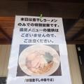 写真: 煮干し中華そば龍壽