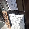 つけ麺 弥七