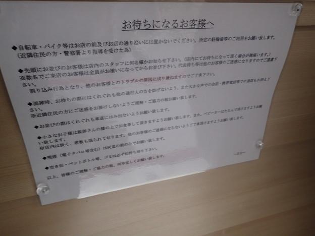 写真: SOBAHOUSE 金色不如帰 新宿御苑本店