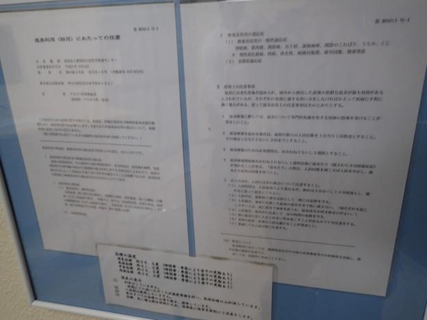 源泉 駒の湯荘