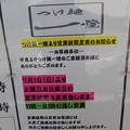 Photos: つけ麺一燈