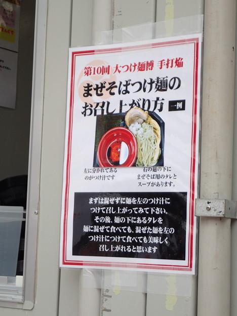 大つけ麺博 10周年特別企画 ラーメン日本一決定戦!!
