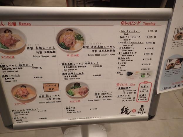 真鯛らーめん 麺魚 錦糸町PARCO店