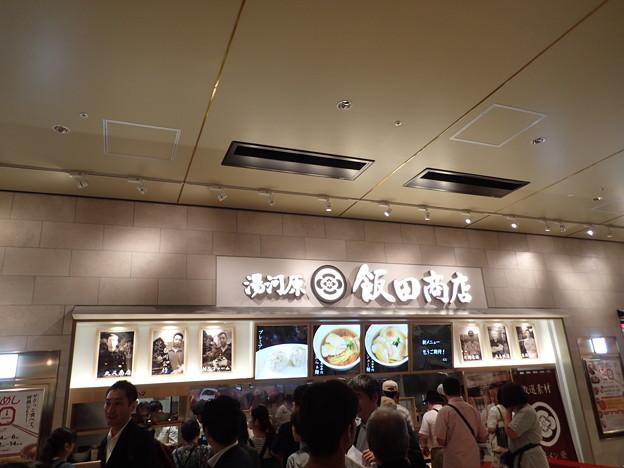 湯河原 飯田商店