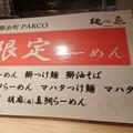 Photos: 真鯛らーめん 麺魚 錦糸町PARCO店