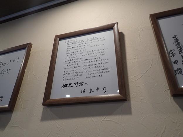 麺屋 玄洋