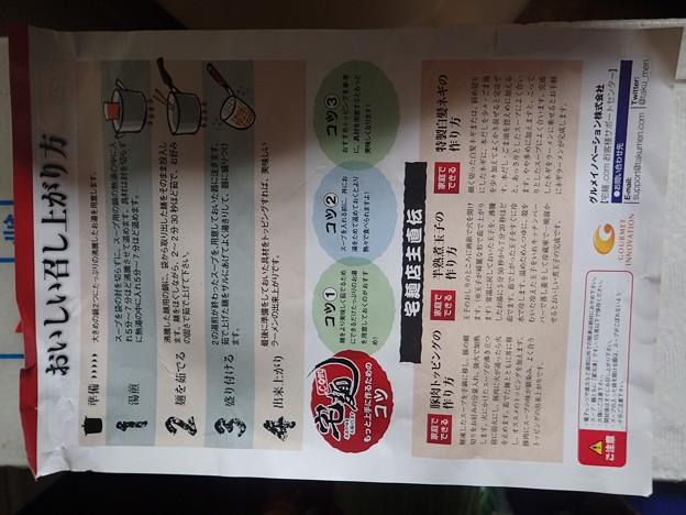 Photos: 濃厚中華そば 金沢 神仙