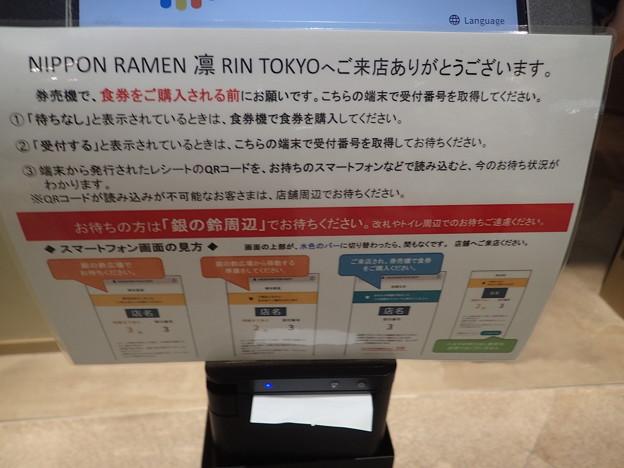 NIPPON RAMEN 凛 TOKYO