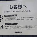 Photos: 飯村製作所